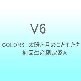 エイベックス・エンタテインメント Avex Entertainment V6/COLORS/太陽と月のこどもたち 初回生産限定盤A 【CD】 【代金引換配送不可】