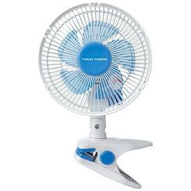 ユアサプライムス YUASA PRIMUS YFC-15V-WA クリップ式扇風機 ホワイトブルー[YFC15V]