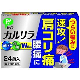 【第(2)類医薬品】 カルリラ(24錠)ピップ pip