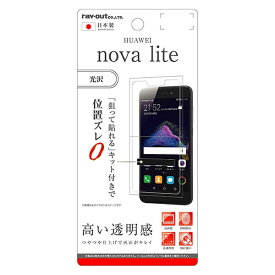 レイアウト rayout HUAWEI nova lite用 液晶保護フィルム 指紋防止 光沢 RT-HWNLF2/A1