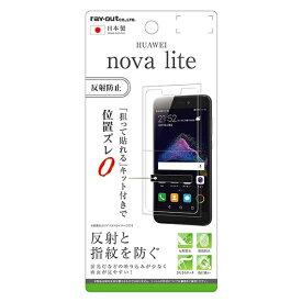 レイアウト rayout HUAWEI nova lite用 液晶保護フィルム 指紋 反射防止 RT-HWNLF2/B1 [RTHWNLF2B1]