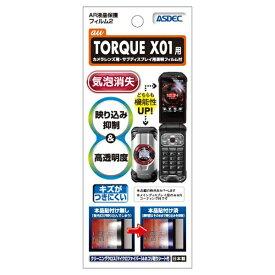 アスデック ASDEC TORQUE X01用 ARフィルム2 AR-KYF33