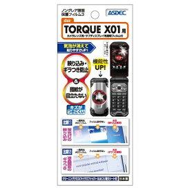 アスデック ASDEC TORQUE X01用 ノングレアフィルム3 NGB-KYF33