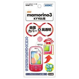 アスデック ASDEC mamorino [マモリーノ] 3用 液晶保護フィルム KF-KYY05