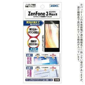 アスデック ASDEC ZenFone 3 Max(ZC520TL)用 ノングレアフィルム3 NGB-ZC520TL