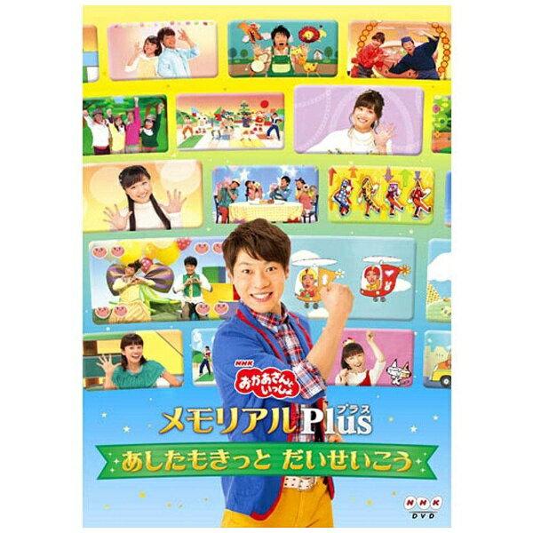 ポニーキャニオン NHKおかあさんといっしょ メモリアルPlus(プラス) 〜あしたもきっと だいせいこう〜 【DVD】