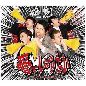 日本クラウン NIPPON CROWN 純烈/愛でしばりたい/大阪ロマン/ふたりで一緒に暮しましょう タイプA 【CD】