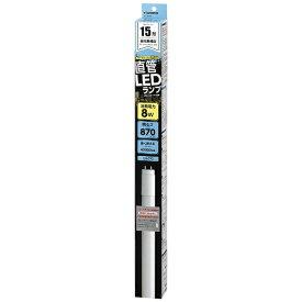 ヤザワ YAZAWA LDF15D88 直管形LEDランプ グロースタータ式器具(FL蛍光灯)対応 [昼光色][LDF15D88]