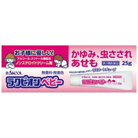 【第3類医薬品】 ラクピオンベビー(25g)ラクール製薬 Rakool