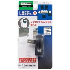 ヤザワ YAZAWA アダプター横 ブラック Y02SA01BK [直挿し /1個口 /スイッチ無][Y02SA01BK]