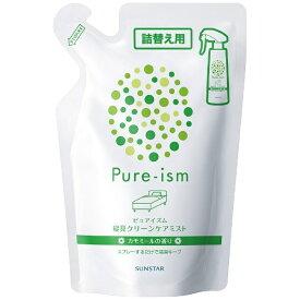 サンスター SUNSTAR Pure-ism(ピュアイズム) 寝具クリーンケアミスト 替 220ml 〔お部屋用〕【wtnup】