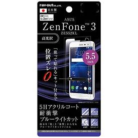 レイアウト rayout ZenFone 3(ZE552KL)用 液晶保護フィルム 5H 耐衝撃 ブルーライトカット アクリルコート 高光沢 RT-RAZ35FT/S1