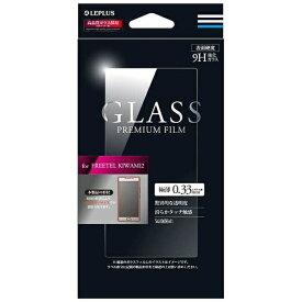 MSソリューションズ SAMURAI KIWAMI 2用 ガラスフィルム GLASS PREMIUM FILM 光沢 0.33mm LEPLUS LP-FTSRK2FG
