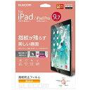 エレコム iPad 9.7インチ / 9.7インチiPad Pro / iPad Air 2・1用 保護フィルム 防指紋エアーレス 高光沢 TB-A179FLF...