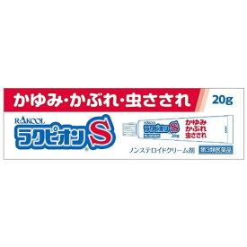 【第3類医薬品】 ラクピオンS(20g)【wtmedi】ラクール製薬 Rakool