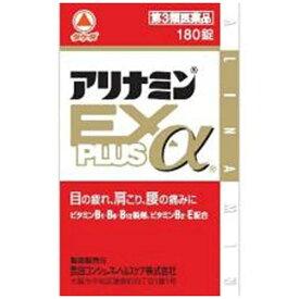 【第3類医薬品】 アリナミンEXプラスα(180錠)【wtmedi】武田薬品工業 Takeda