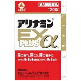 【第3類医薬品】 アリナミンEXプラスα(120錠)【wtmedi】武田コンシューマーヘルスケア Takeda Consumer Healthcare Company