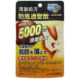 【第2類医薬品】アンラビリゴールド 84錠 パウチ【wtcool】阪本漢法製薬