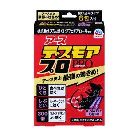 Dethmor PRO(デスモアプロ)ハーフ投げ込みタイプ(5g×6包)〔忌避剤・殺虫剤〕アース製薬 Earth
