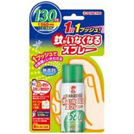蚊がいなくなるスプレー130日〔スプレー〕大日本除虫菊 KINCHO