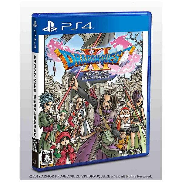 【送料無料】 スクウェアエニックス ドラゴンクエストXI 過ぎ去りし時を求めて【PS4ゲームソフト】