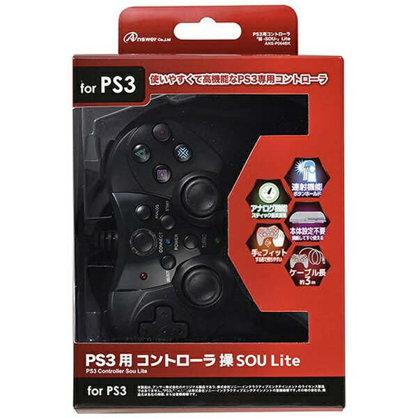 アンサー Answer PS3用 コントローラ 操 Lite ANS-P064BK [PS3]