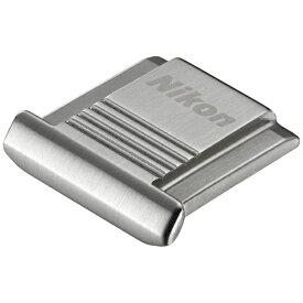 ニコン Nikon アクセサリーシューカバー(シルバー) ASC-03[ASC03SL]