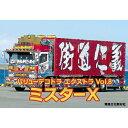 【2017年07月発売】 【送料無料】 青島文化 1/32 バリューデコトラ エクストラ Vol.8 ミスターX