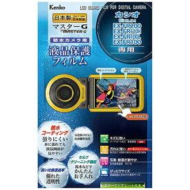 ケンコー・トキナー KenkoTokina マスターG液晶保護フィルム(カシオ EXILIM EX-FR200/FR110H/FR100L/FR100専用)KLPMEXFR200[KLPMEXFR200]