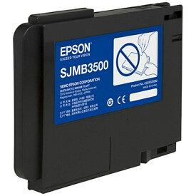 エプソン EPSON 【純正】メンテナンスボックス SJMB3500