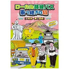 ハピネット Happinet ローカル路線バス乗り継ぎの旅 ≪大阪城〜兼六園編≫ 【DVD】