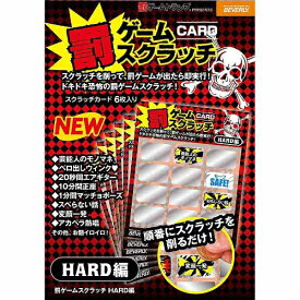 ビバリー BEVERLY 罰ゲームスクラッチ HARD編 TRA-052