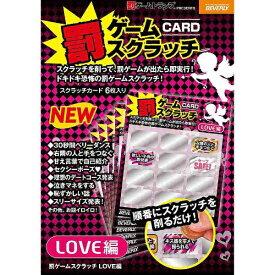 ビバリー BEVERLY 罰ゲームスクラッチ LOVE編 TRA-051