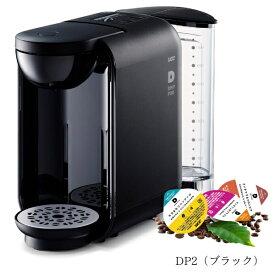UCC上島珈琲 ユーシーシー DP2 コーヒーメーカー UCCドリップポッド ブラック[DP2]