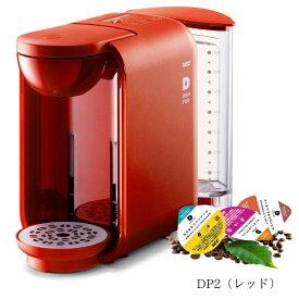 UCC上島珈琲 ユーシーシー DP2 コーヒーメーカー UCCドリップポッド レッド[DP2]