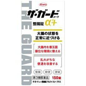 【第3類医薬品】 ザ・ガードコーワ整腸錠α3+(150錠)【wtmedi】KOWA 興和