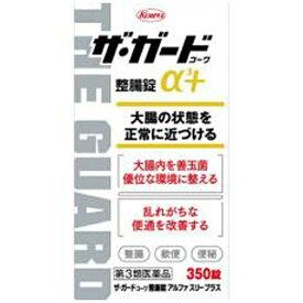 【第3類医薬品】 ザ・ガードコーワ整腸錠α3+(350錠)【wtmedi】KOWA 興和