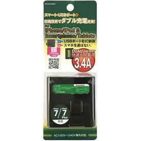 オズマ OSMA スマホ用USB充電コンセントアダプタ 3.4A (2ポート) ACU2-034ADK ブラック