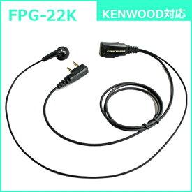 FRC エフ・アール・シー イヤホンマイクPROシリーズ スタンダードタイプ KENWOOD対応 FPG-22K FIRSTCOM FPG-22K