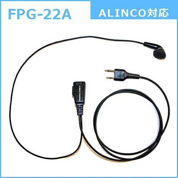 FRC イヤホンマイクPROシリーズ スタンダードタイプ ALINCO/YAESU(2ヒピン)対応 FPG-22A