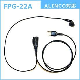 FRC エフ・アール・シー イヤホンマイクPROシリーズ スタンダードタイプ ALINCO/YAESU(2ヒピン)対応 FPG-22A