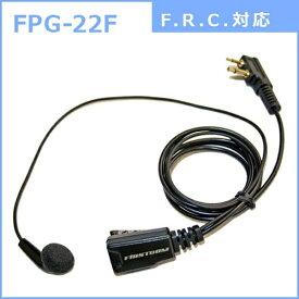 FRC エフ・アール・シー イヤホンマイクPROシリーズ スタンダードタイプ FIRSTCOM対応 FPG-22F FIRSTCOM FPG-22F