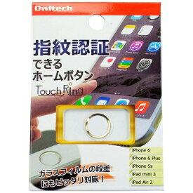 OWLTECH オウルテック 指紋認証機能対応ホームボタンカバー ゴールドフレーム