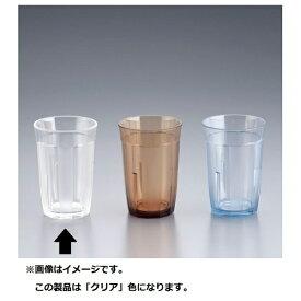 関東プラスチック工業 Kantoh Plastic Industry ポリカーボネイト マーレ 8オンスタンブラー BK-112 クリア <PTVB301>[PTVB301]