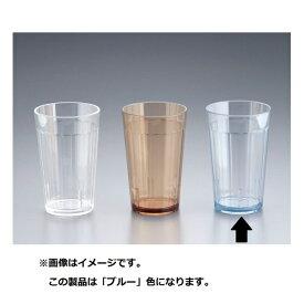 関東プラスチック工業 Kantoh Plastic Industry ポリカーボネイト マーレ 16オンスタンブラー KB-116 ブルー <PTVB503>[PTVB503]