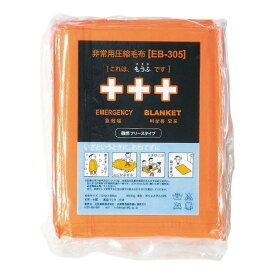 角利産業 KAKURI 非常用圧縮難燃毛布ふりーも(10枚入) EB-305BOX <ZMU0101>[ZMU0101]