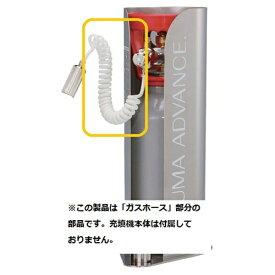 日本炭酸瓦斯 NTG エスプーマ アドバンス用ガスホース(白色) <BES04011>[BES04011]