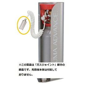 日本炭酸瓦斯 NTG エスプーマ アドバンス用ガスジョイント <BES04013>[BES04013]