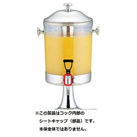KINGO キンゴー KINGO ジュースディスペンサー用シートキャップ(B型用) <FZY43018>[FZY43018]