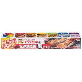 大黒工業 Daikoku Industry 包み焼き用黒ホイル <XAL8501>[XAL8501]